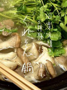 【ご案内】田楽味噌と3種類のたれで愉しむクレソン鍋の会 開催します